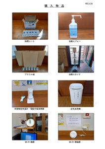 新型コロナウィルス感染症対策用品を設置