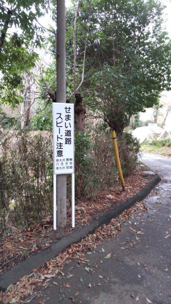 台3班に交通安全標識設置