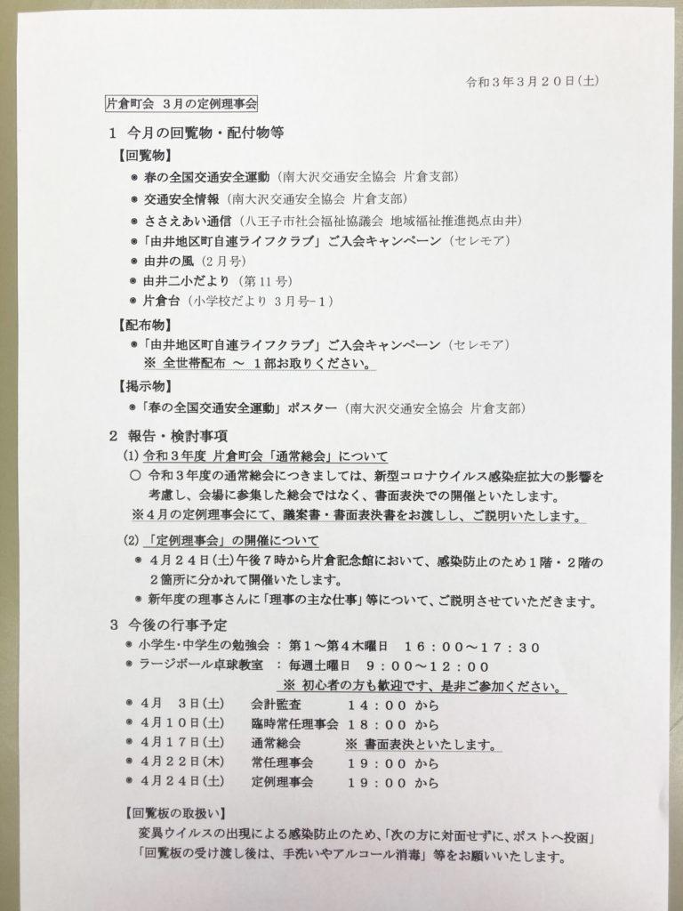 片倉町会3月定例理事会レジュメ