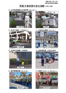 南大沢交通安全協会 片倉支部の令和2年度の主な活動