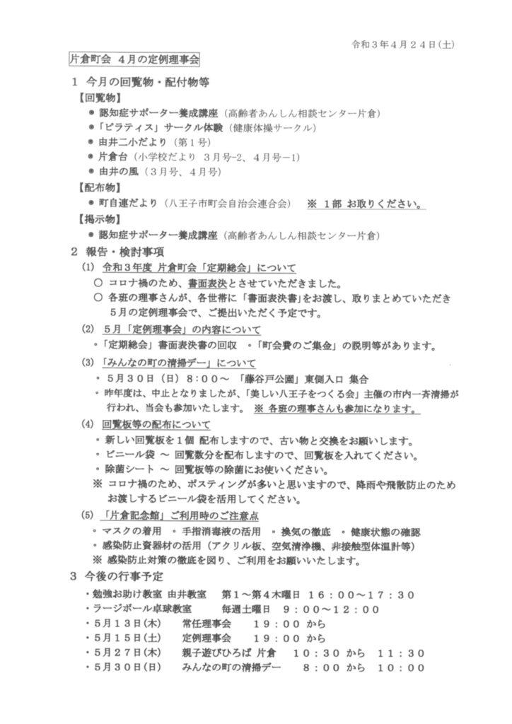 片倉町会 4月の定例理事会 レジュメ