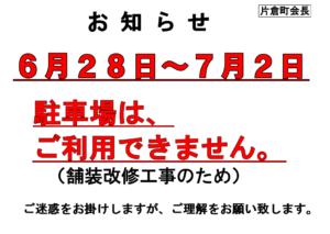 片倉記念館 駐車場利用の中止について