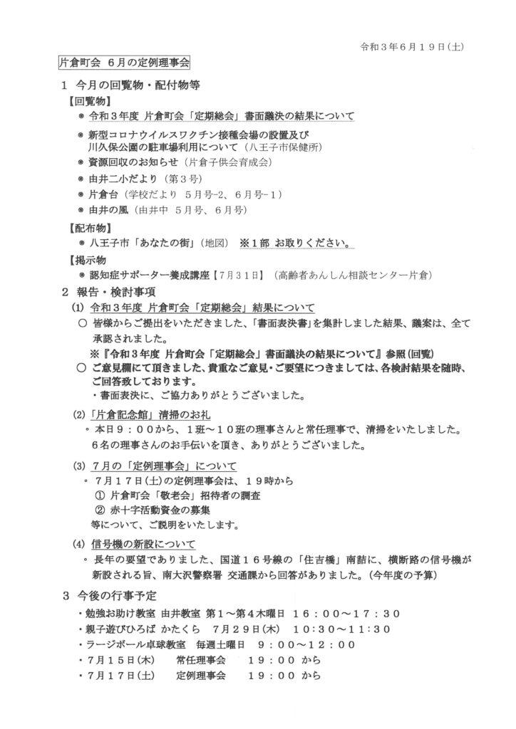 片倉町会 6月の定例理事会レジュメ