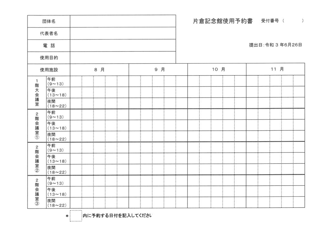 片倉記念館の予約会の中止について