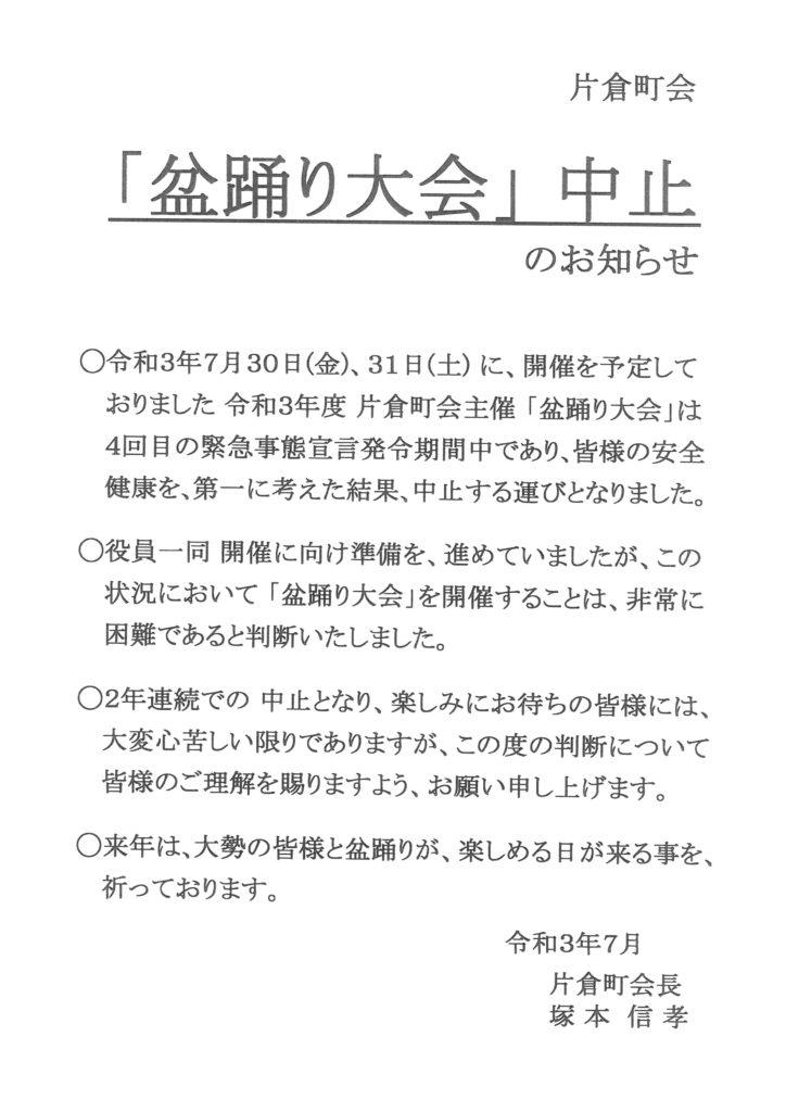 「盆踊り大会」中止のお知らせ