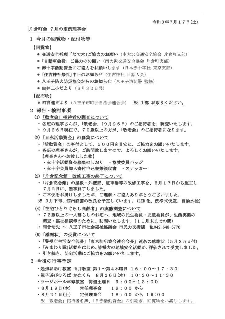 片倉町会7月の定例理事会レジュメ